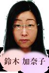 鈴木 加奈子