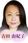 吉田 由紀子