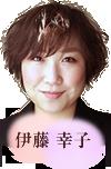 伊藤 幸子
